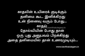 Tamil Kavithai Love Kavithai Thanimai Kavithai Tamil Best Thanimai Kavithai
