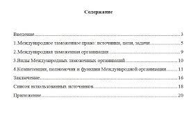 Купить реферат недорого Дипломные работы курсовые на заказ Направления деятельности Международной таможенной организации