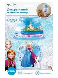 """<b>Декоративный</b> мини-<b>ночник</b> """"<b>ФОТОН</b>"""", <b>Disney</b> """"Холодное сердце ..."""