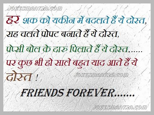 funny shayri on friendship