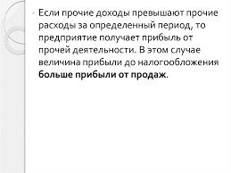 Финансово экономические показатели предприятия Прибыль и  предприятие получает прибыль от прочей деятельности В этом случае величина прибыли до налогообложения больше прибыли от продаж