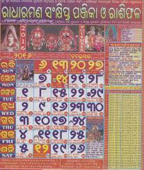 odia calendar november odia kohinoor november 2016 calendar panji pdf download