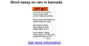 short essay on rain in kannada google docs