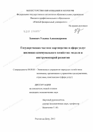 Диссертация на тему Государственно частное партнерство в сфере  Государственно частное партнерство в сфере услуг жилищно коммунального хозяйства тема диссертации и автореферата по ВАК 08 00 05 кандидат экономических