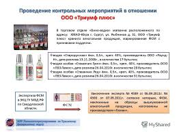 Презентация на тему МРУ Росалкогольрегулирования по Уральскому  15 Проведение контрольных мероприятий