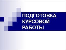 Подготовка курсовой работы презентация онлайн ПОДГОТОВКА КУРСОВОЙ РАБОТЫ