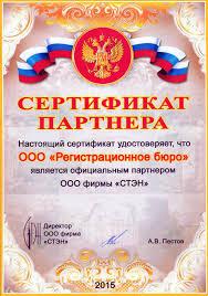 Дипломы и награды Риэлторская компания Регистрационное бюро  Диплом партнера строительной компании Стэн