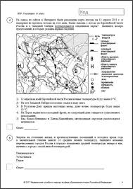 Контрольные работы по географии География Учительский портал образец ВПР по географии образец ВПР по географии