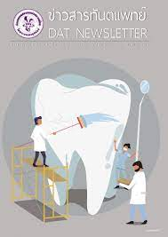 ข่าวคณะทันตแพทยศาสตร์ ลงข่าวสารทันตแพทย์ ปีที่ 34 ฉบับที่ 3 ประจำเดือน พฤษภาคม – มิถุนายน 2563 (หน้า 26) - คณะทันตแพทยศาสตร์ มหาวิทยาลัยขอนแก่น
