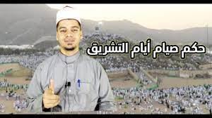 هل يجوز صيام أيام التشريق ؟ حكم صيام يوم الخميس لمن اعتاد علي صيامه 🤔 -  YouTube