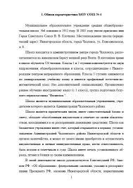 Декан НН Отчёт по производственной практике в Школе № г  Отчёт по производственной практике в Школе № 4 г
