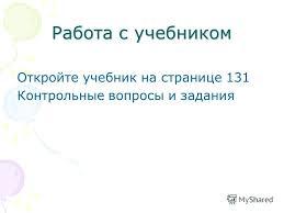 Презентация на тему Повторение изученного в разделе Фонетика и  2 Работа с учебником Откройте учебник на странице 131 Контрольные вопросы и задания