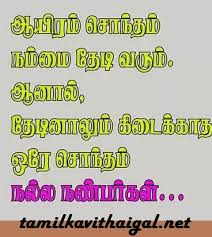 Friendship Tamil Kavithai Sms Status For Facebook 40 Tamil Simple Tamil Quotes On Friendship