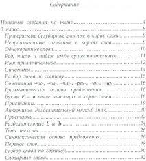 Контрольное списывание класс Беленькая Т купить книгу с  Контрольное списывание 3 класс Беленькая Т купить книгу с доставкой в интернет магазине Читай город isbn 9785222279397