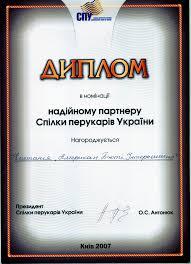 Наши награды Диплом участинка от союза парикмахеров Украины