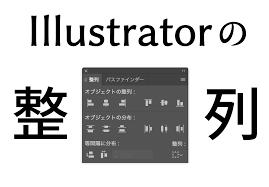 Illustrator整列機能とちょっとしたコツ機会的な整列に頼り過ぎない