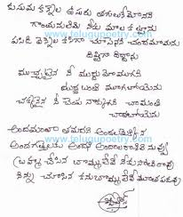 How To Write A Love Letter Husband In Telugu Bestletters Co
