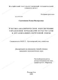 Диссертация на тему Учетно аналитическое обеспечение управления  Диссертация и автореферат на тему Учетно аналитическое обеспечение управления продажами и расчетами в организациях