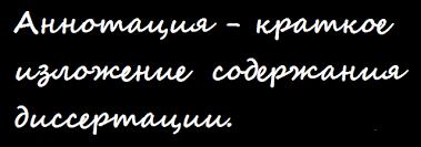 Аннотация к диссертационной работе phd в России Предлагаем Вашему вниманию образец оформления аннотации к диссертации размещается на двух предпоследних страницах кирпича на одной странице диссера