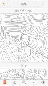 大人が楽しめるおすすめの塗り絵アプリ3選 アプリノ