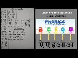 It was difficult to decide which set of ipa symbols to use for english phonetic translator and the ipa chart on this page. Download 1 All Phonic Sounds In Hindi Phonics For Kids Alphabet Sounds Phonics Sounds Of Alphabets Youtube Youtube Thumbnail Create Youtube