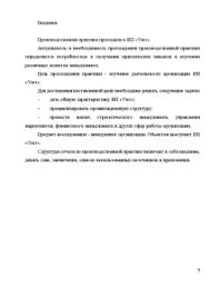 Отчет по производственной практике на ИП Уют Отчёт по практике  Отчёт по практике Отчет по производственной практике на ИП Уют 3