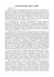 Особый реализм Ф М Достоевский Преступление и наказание   1868 реферат по русской