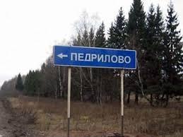 Рада переименовала три населенных пункта - Цензор.НЕТ 5418