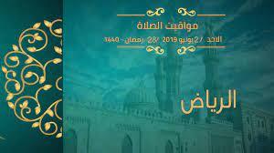 مواقيت الصلاة فى السعودية 28 - رمضان - 1440 / 2 - يونيو – 2019 - YouTube