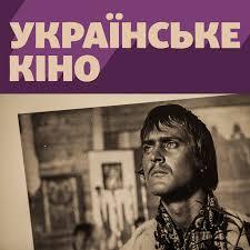 Українське кіно - Радіо Свобода