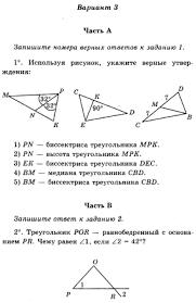 Контрольная работа по теме треугольник класс hello html m64b48ba7 png hello html m57b40b10 png hello html 69076ef6 png