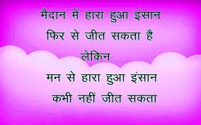 326 Whatsapp Dp Life Quotes In Hindi Images Wallpaper Photo Pics