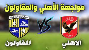 مباراة الاهلي والمقاولون العرب اليوم   توقيت المباراة والتشكيل والقنوات  الناقلة للمبارة بث مباشر - YouTube