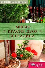 Наближава пролетта, времето се затопля, а вие искате да придадете нов облик на градината си? Kniga Za Krasiv Dvor I Idei Za Dekoraciya Kniga Za Krasiv Blgarski Dvor S Mnogo Snimki