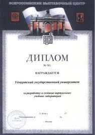 Коллекция дипломов и наград ФИТиВТ Диплом УдГУ