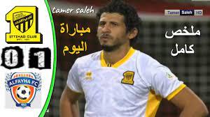الاتحاد السعودي يستهل مشواره في الدوري السعودي بخسارة مفاجئة أمام الفيحاء  (فيديو) | وطن يغرد خارج السرب