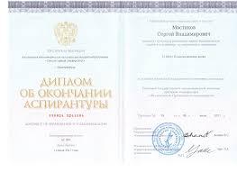 Сетификаты психолога Прием психолога в Екатеринбурге 45 Диплом об окончании аспирантуры
