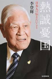 Image result for 李登輝・元台湾総統
