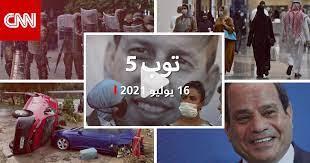 توب 5: اعتقال قتلة هشام الهاشمي.. ومشاهد درامية من فيضانات أوروبا - CNN  Arabic
