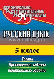 Русский язык класс тесты проверочные задания контрольные  Русский язык 5 класс тесты проверочные задания контрольные работы