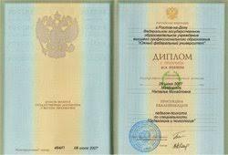 Купить оригинальный диплом в Ростове на Дону