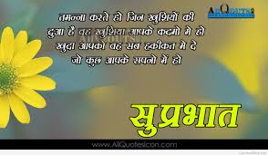 Top Hindi 50 Good Morning Quotes In Hindi Images Photo Whatsapp