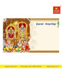Hindu Wedding Cards Kalyan Cards