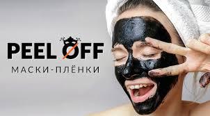 Что такое <b>маска</b>-<b>плёнка</b> или Peel Off