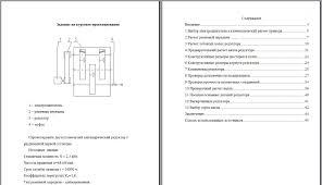 Курсовой проект по деталям машин образец Информационные процессы