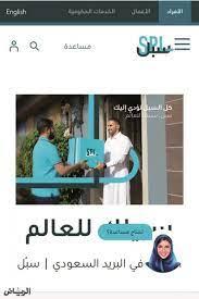 جريدة الرياض   إطلاق الهوية الجديدة للبريد السعودي «سُبل»