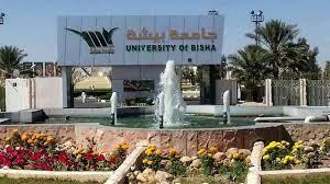 جامعة بيشة تعلن نتائج المرحلة الثانية للمرشحين للقبول للعام الجامعي المقبل
