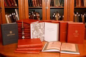 Библиотека ВГУ В скором времени все желающие смогут ознакомиться с многотомным изданием в зале редкой книги библиотеки главного корпуса университета