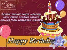 Birthday Wishes For Dad From Daughter Quotes In Tamil The Amazing