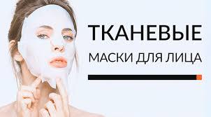 Корейские <b>тканевые маски</b> для лица | Рейтинг ТОП-11